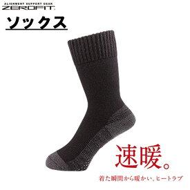 イオンスポーツ ゼロフィット ヒートラブ ソックス ZERO FIT HEATRUB 秋冬