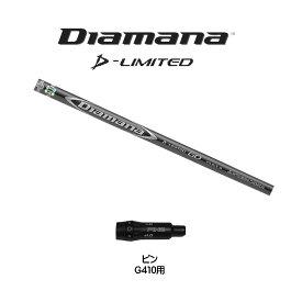 スリーブ付シャフト ディアマナ D-LIMITED ピン G410用 新品 ドライバー用 カスタムシャフト 非純正スリーブ 三菱ケミカル