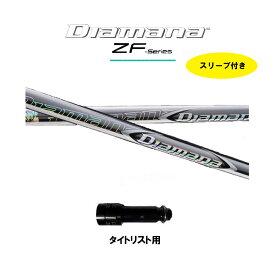 ディアマナ ZF タイトリスト用 新品 スリーブ付シャフト ドライバー用 カスタムシャフト 非純正スリーブ 三菱ケミカル