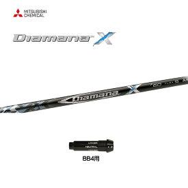 ディアマナ X '17 スリーブ付シャフト BB4用 新品 ドライバー用 カスタムシャフト 非純正スリーブ Diamana X