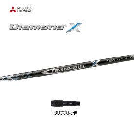 ディアマナ X '17 スリーブ付シャフト ブリヂストン用 新品 ドライバー用 カスタムシャフト 非純正スリーブ Diamana X