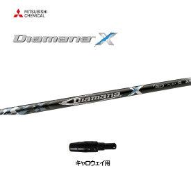 ディアマナ X '17 スリーブ付シャフト キャロウェイ用 新品 ドライバー用 カスタムシャフト 非純正スリーブ Diamana X