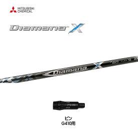 ディアマナ X '17 スリーブ付シャフト ピン G410用 新品 ドライバー用 カスタムシャフト 非純正スリーブ Diamana X