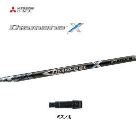 ディアマナ X '17 スリーブ付シャフト ミズノ用 新品 ドライバー用 カスタムシャフト 非純正スリーブ Diamana X