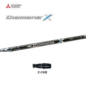 ディアマナ X '17 スリーブ付シャフト ナイキ用 新品 ドライバー用 カスタムシャフト 非純正スリーブ Diamana X