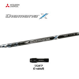 ディアマナ X '17 スリーブ付シャフト プロギア iD nabla用 新品 ドライバー用 カスタムシャフト 非純正スリーブ Diamana X