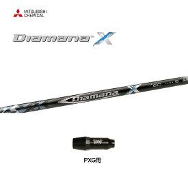 ディアマナ X '17 スリーブ付シャフト PXG用 新品 ドライバー用 カスタムシャフト 非純正スリーブ Diamana X