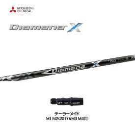 ディアマナ X '17 スリーブ付シャフト テーラーメイド M1/M2 2017モデル /M3/M4用 新品 ドライバー用 カスタムシャフト 非純正スリーブ Diamana X