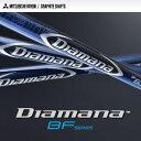三菱レイヨン Diamana BF ディアマナ BFシリーズ  DIAMANA BF SERIES BF50/60/70/80 日本正規品 新品