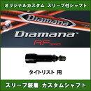 新品スリーブ付シャフトDiamanaRFタイトリスト用スリーブ装着シャフトディアマナRFドライバー用非純正スリーブ