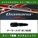 新品スリーブ付きシャフト Diamana RF テーラーメイド M1/M2用 スリーブ装着シャフト ディアマナ RF ドライバー用 非純正スリーブ