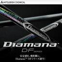 ディアマナ DF シリーズ DIAMANA DF DF50/60/70/80 ドライバー用 カーボンシャフト 三菱ケミカル 日本正規品 新品