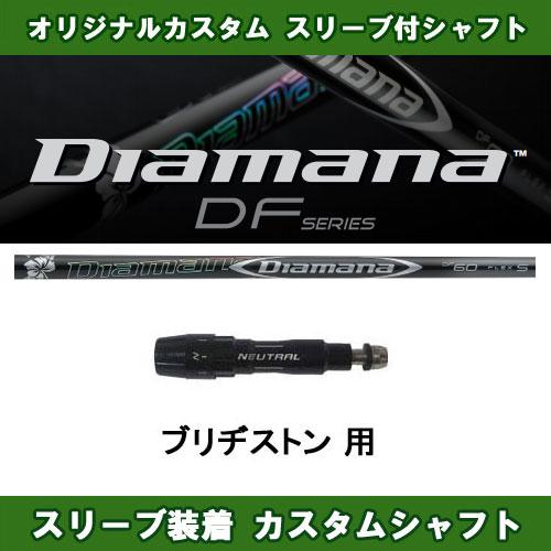 ディアマナ DF ブリヂストン用 新品 スリーブ付シャフト ドライバー用 カスタムシャフト 非純正スリーブ Diamana DF