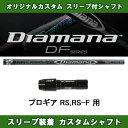 ディアマナ DF プロギア RS,RS-F用 新品 スリーブ付シャフト ドライバー用 カスタムシャフト 非純正スリーブ Diamana DF