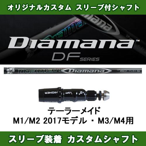 ディアマナ DF テーラーメイド M1/M2 2017年用 M3/M4 新品 スリーブ付シャフト ドライバー用 カスタムシャフト 非純正スリーブ Diamana DF