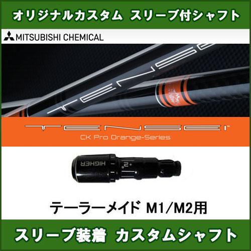 テンセイ CK プロ オレンジ M1/M2用 新品 スリーブ付シャフト ドライバー用 カスタムシャフト 非純正スリーブ TENSEI CK Pro Orange