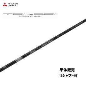 【数量限定予約販売】シャフト単品 テンセイ プロ ホワイト 1K 三菱ケミカル TENSEI Pro White 1K ドライバー用 カーボンシャフト 日本仕様