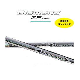 ディアマナ ZFシリーズ シャフト単品 DIAMANA ZF ドライバー用 カーボンシャフト 三菱ケミカル 日本正規品 新品
