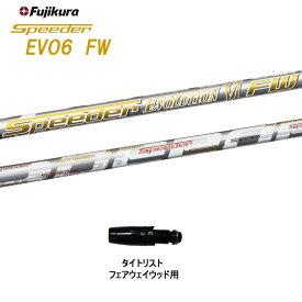 [10/7までフラッシュクーポン配布中]FW専用 スピーダー エボリューション6 FW タイトリスト フェアウェイウッド用 スリーブ付 カスタムシャフト 非純正スリーブ Speeder Evolution FW