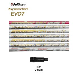 ピン G410用 スリーブ付シャフト エボ7 新品 スピーダー エボリューション7 ドライバー用 カスタムシャフト 非純正スリーブ フジクラ