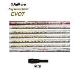 GTD用 スリーブ付シャフト エボ7 新品 スピーダー エボリューション7 ドライバー用 カスタムシャフト 純正スリーブ フジクラ