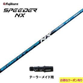 フジクラ スピーダー NX テーラーメイド用 スリーブ付シャフト ドライバー用 カスタムシャフト 非純正スリーブ SPEEDER NX