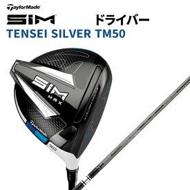 テーラーメイド SIM ドライバー TENSEI SILVER TM50 純正シャフト 日本正規品 2020年モデル