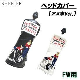 シェリフ (SHERIFF) アメリカンシリーズ ヘッドカバー フェアウェイウッド用 AMERICAN SERIES HEAD COVER SFA-011 FW用
