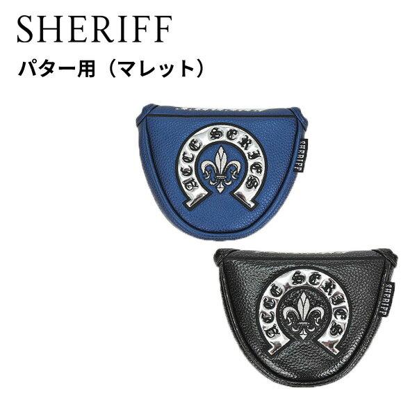 シェリフ アクセシリーズ パター用 ヘッドカバー(マレット型) SHERIFF STANDARD HEAD COVER