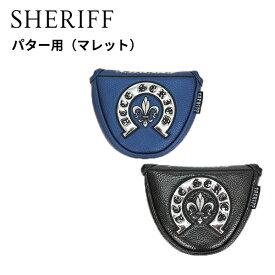 シェリフ アクセシリーズ パター用 ヘッドカバー(マレット型) SAC-005 SHERIFF STANDARD HEAD COVER