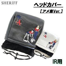 シェリフ (SHERIFF) アメリカンシリーズ ヘッドカバー アイアン用 AMERICAN SERIES HEAD COVER SFA-011 IR用