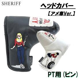 シェリフ (SHERIFF) アメリカンシリーズ ヘッドカバー パター用 AMERICAN SERIES HEAD COVER SFA-011 PT用 ピン型