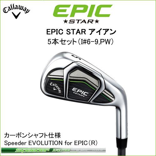 キャロウェイ (Callaway) EPIC STAR アイアン 5本セット (#6〜PW) オリジナルカーボンシャフト エピック スター 2017年モデル 日本正規品