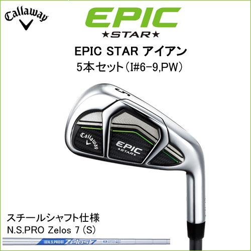 キャロウェイ (Callaway) EPIC STAR アイアン 5本セット (#6〜PW) N.S.PRO Zelos7 スチールシャフト エピック スター 2017年モデル 日本正規品