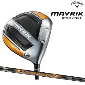 キャロウェイ マーベリック マックス ファスト ドライバー Callaway MAVRIK MAX FAST メンズ 日本正規品 2020年モデル