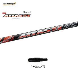 新品 スリーブ付きシャフト アッタスジャック キャロウェイ用 アッタス11 ATTAS11 ドライバー用 非純正スリーブ