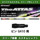 新品スリーブ付きシャフト The ATTAS ピン G410用 スリーブ装着シャフト ジ・アッタス 10 ドライバー用 カスタムシャ…