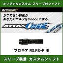 新品スリーブ付きシャフト ATTAS CoooL プロギア RS,RS-F用 スリーブ装着シャフト アッタスクール COOOL 9 ドライバー…