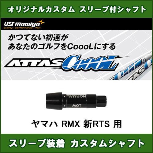 新品スリーブ付きシャフト ATTAS CoooL ヤマハ RMX 新RTS用 スリーブ装着シャフト アッタスクール COOOL 9 ドライバー用 カスタムシャフト 非純正スリーブ