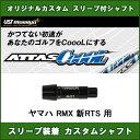新品スリーブ付きシャフト ATTAS CoooL ヤマハ RMX 新RTS用 スリーブ装着シャフト アッタスクール COOOL 9 ドライバー…