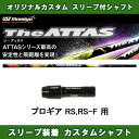 新品スリーブ付きシャフト The ATTAS プロギア RS,RS-F用 スリーブ装着シャフト ジ・アッタス 10 ドライバー用 カスタ…