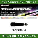 新品スリーブ付きシャフト The ATTAS タイトリスト用 スリーブ装着シャフト ジ・アッタス 10 ドライバー用 カスタムシ…