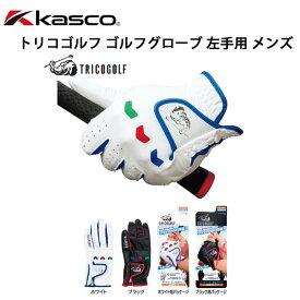 【ネコポス対応】 キャスコ(kasco) トリコゴルフ ゴルフグローブ 左手用 メンズ SRM