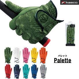 【ネコポス対応】 キャスコ パレット ゴルフグローブ 左手用 ネコポス対応 Kasco Palette SF-2014