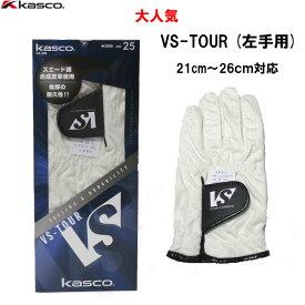 【ネコポス対応】 キャスコ (kasco) VS-TOUR ゴルフグローブ 左手用 ネコポス対応 VS-200