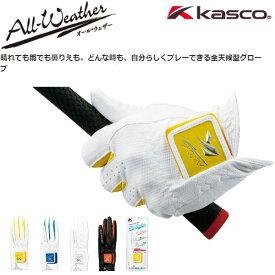 【ネコポス対応】 キャスコ(Kasco) ゴルフグローブ オール・ウェザー メンズ 左手用