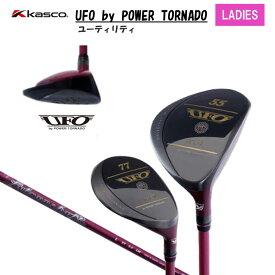 レディース キャスコ ユーティリティ UFO by POWERTORNADO for LADIES ファルコンシャフト Kasco 日本正規品