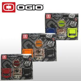 [9/14-9/16エントリーでポイント20倍]【ネコポス対応】 OGIO オジオ クリップマーカー A SRM
