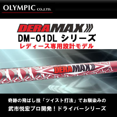 オリムピック (OLYMPIC) DERAMAX デラマックス DM-01 DL ドライバー用 カーボンシャフト レディース用 新品