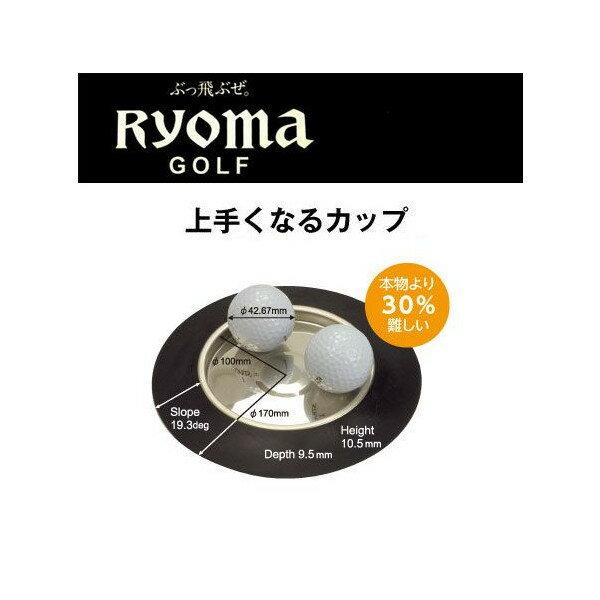 【ネコポス対応】 リョーマゴルフ RYOMAGOLF 上手くなるカップ パター練習器